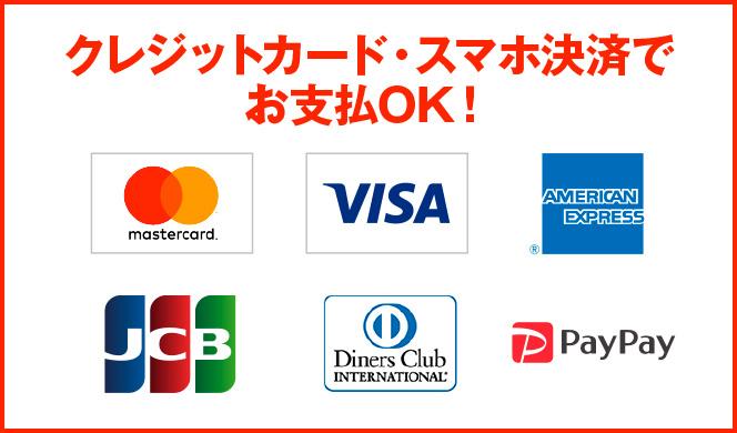 クレジットカード・スマホ決済でお支払いOK!