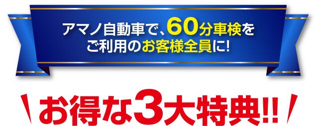 アマノ自動車で、60分車検をご利用のお客様全員に!お得な3大特典!!