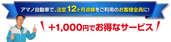 アマノ自動車で、法定12ヶ月点検をご利用のお客様全員に! +1,000円でお得なサービス